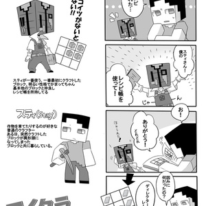 マイクラ異形頭!!
