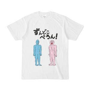 ずんどこぺろん!Tシャツ