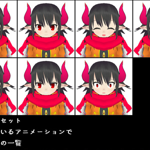 3Dモデル「悪魔・紅角族」
