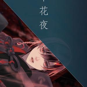 C97新刊「草花夜」