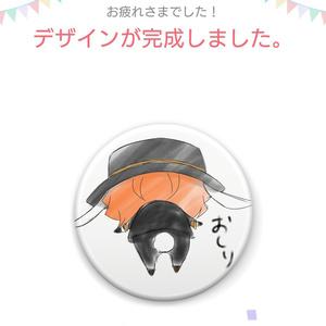 うさちゅやのオシリ缶バッチ