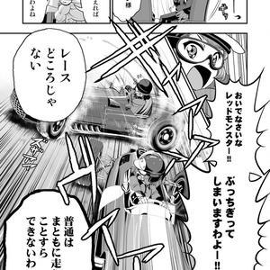 ガルパンGP5猛獣、暴れ狂う電子書籍版