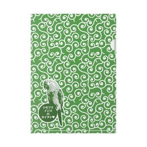 シモフリインコークリアファイルー緑