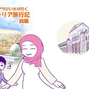 アラびいきが行くシリア旅行記前編