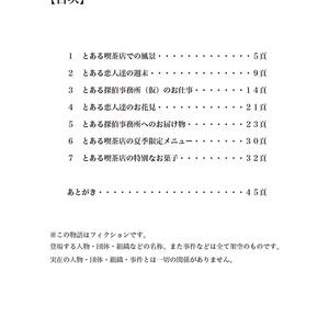 とあるお店の短編集(スケッチ・ブック)