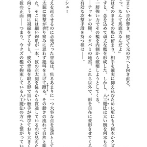 とある探偵と花の魔女 第1巻