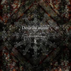 イラスト集『 Desir du miroir 』デジール ミロワール-欲望の鏡-