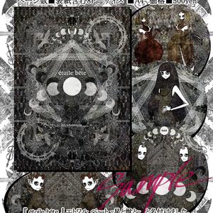 イラスト作品集『 étoile bête 』 エトワル ベート -星と獣と-