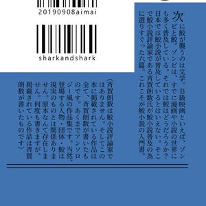 ノベルシャーク〜鮫小説入門〜