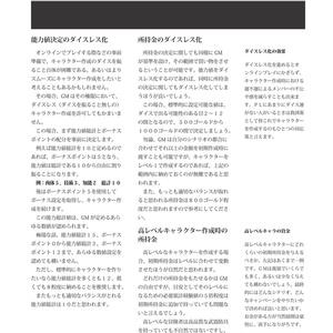 キャラクターシート(PDF版)