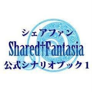 Shared†FantasiaTRPG シナリオブック01