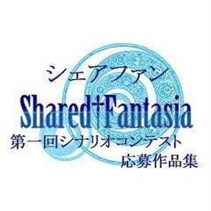 Shared†FantasiaTRPG シナリオコンテスト応募作品集01
