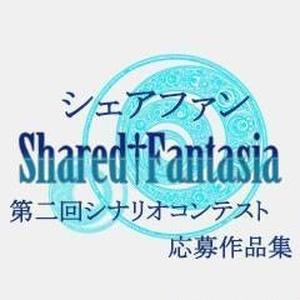 Shared†FantasiaTRPG シナリオコンテスト応募作品集02
