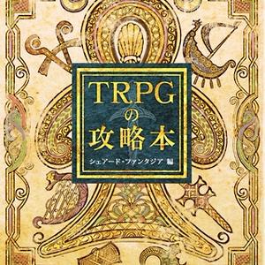 TRPGの攻略本(シェアード・ファンタジア編)