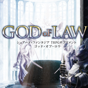 God of Law(Shared†FantasiaTRPGサプリメント vol.4)