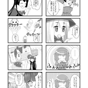 YUKARI NIGHT WEIβ THESE3-迷いの世界-