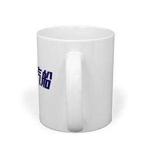 酒樽汽船マグカップ