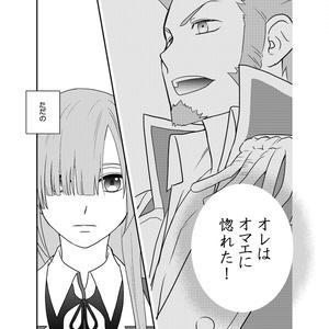 夢の終わりに(C95新刊・FGO)