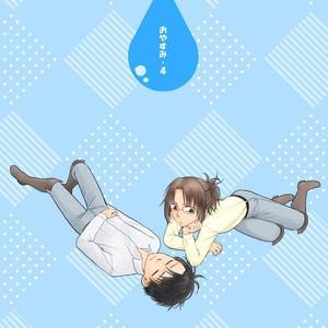 おやすみ4(進撃リヴァハン)