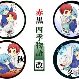赤黒四季物語(改)