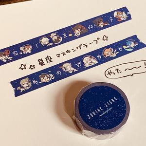 マスキングテープ(星座)