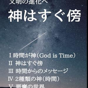神はすぐ傍