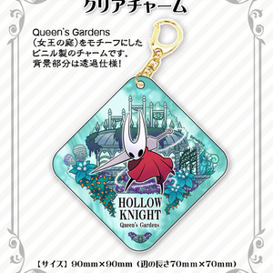 Hollow Knight クリアチャーム【Queen's Gardens】