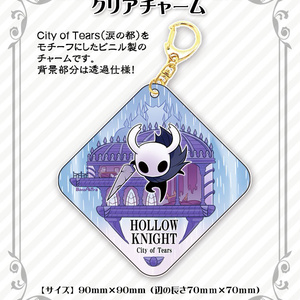 Hollow Knight クリアチャーム【City of Tears】