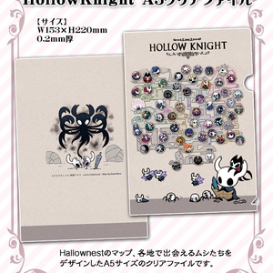 Hollow Knight A5クリアファイル