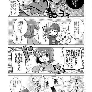 Undertaleフラ+フリ+アズキャ本【花とヒューマン】