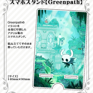 HollowKnight スマホスタンド【Greenpath】