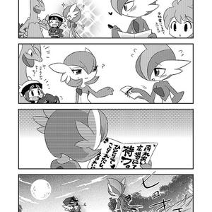 【PokemonORASサナユウ本】あいらぶゆーますたー!EX