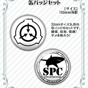 【SCP】SCP/SPC 缶バッジセット