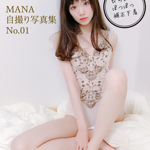【通販限定】MANA自撮り写真集No.01