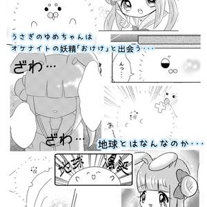 オケナイトとうさぎの女の子のオリジナル漫画