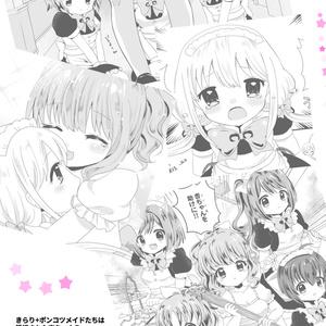【C93新刊】あんきら本