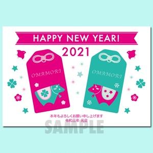 2021年丑年お守り年賀状&ぽち袋 テンプレート