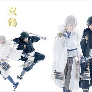 【NEW】「双鶴」鶴丸国永&黒鶴コスプレ写真集