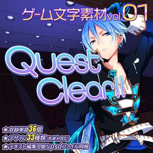 ゲーム文字素材 vol.01
