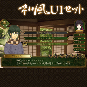 ゲームUIセット vol.01(和風UIセット)
