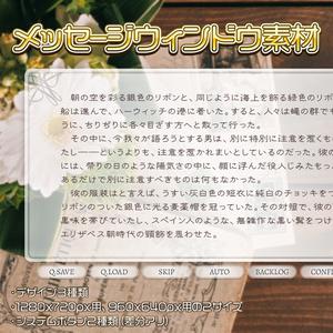 メッセージウィンドウ素材(下画面用・全画面用)