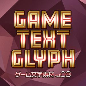 ゲーム文字素材 vol.03