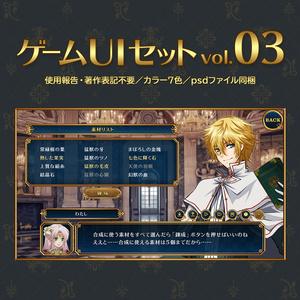 ゲームUIセット vol.03