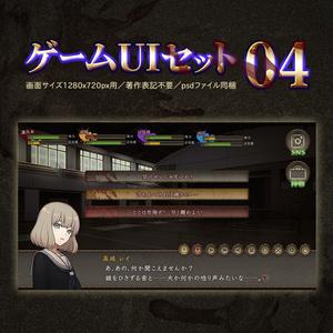 ゲームUIセット vol.04