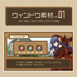 ウィンドウ素材 vol.01
