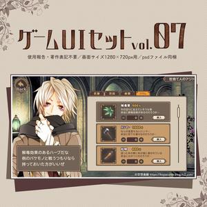 ゲームUIセット vol.07