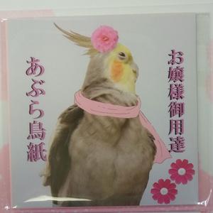 あぶら鳥紙(お嬢様御用達)
