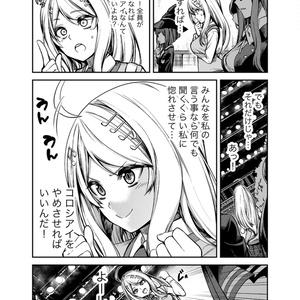 赤松楓の生存戦略