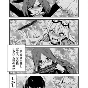 スーパー赤松楓の生存戦略2〜戦慄の百合地獄変〜