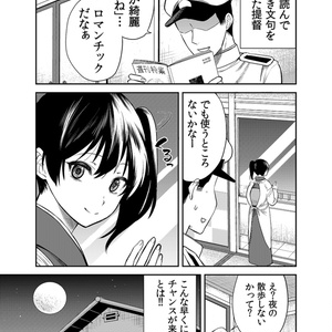 加賀嫁11